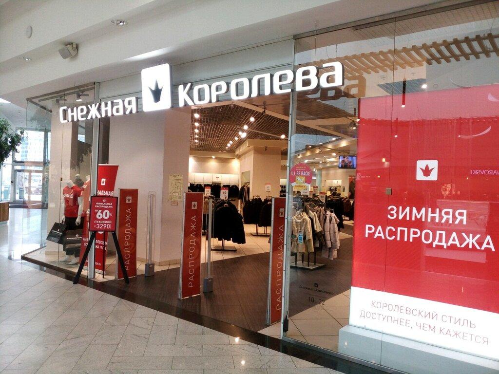 Queen Магазины Одежды Красноярска