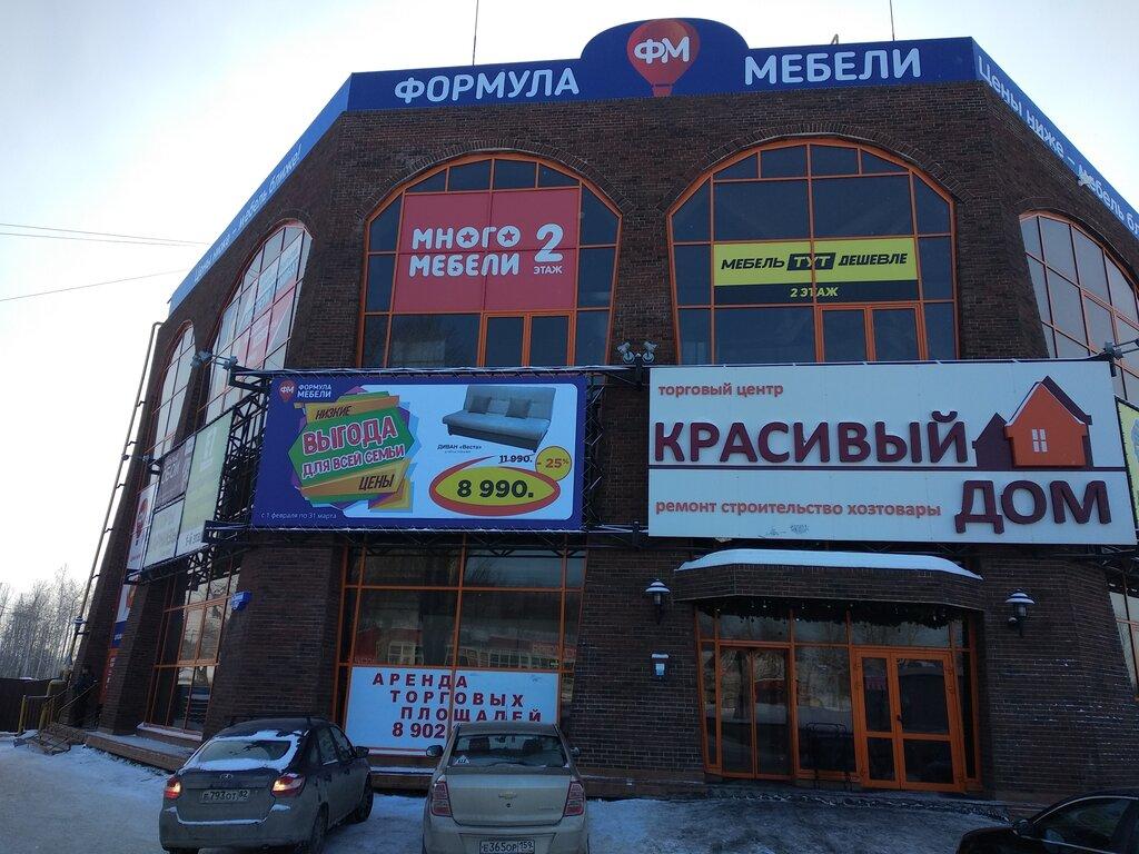 торговый центр — ТЦ Красивый дом — Пермь, фото №1