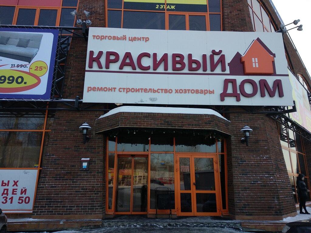 торговый центр — ТЦ Красивый дом — Пермь, фото №3