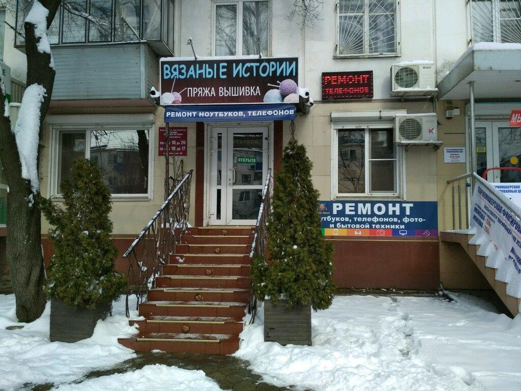 магазин вязаные истории нитки пряжа краснодар отзывы и фото