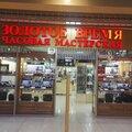 Золотое Время, Другое в Городском округе Иркутск