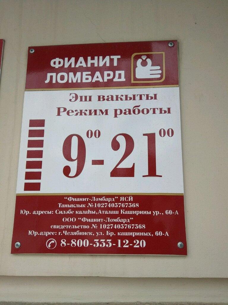 Ломбарда график работы сантус ижевск каталог ломбард