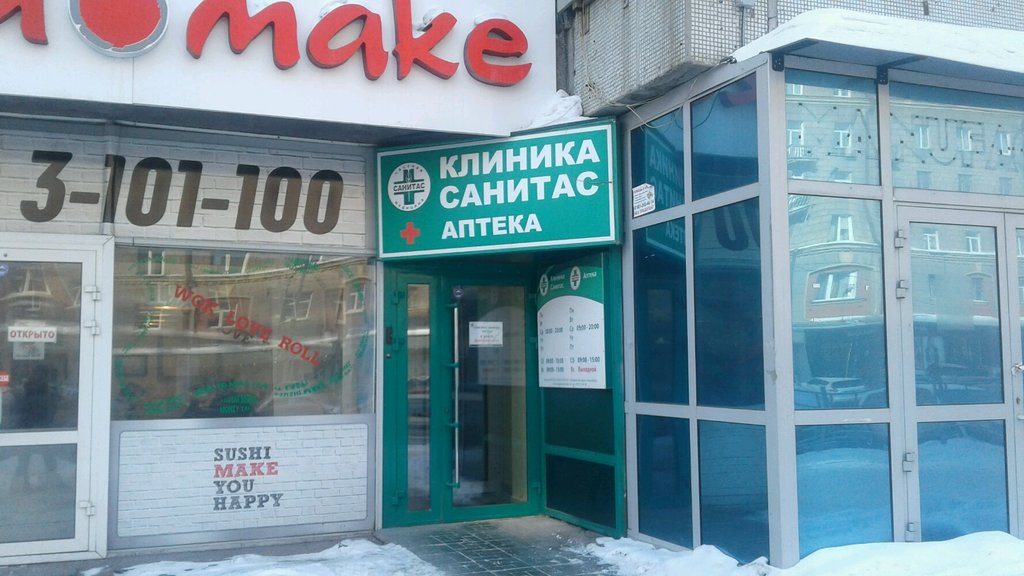 медцентр, клиника — Санитас — Новосибирск, фото №2