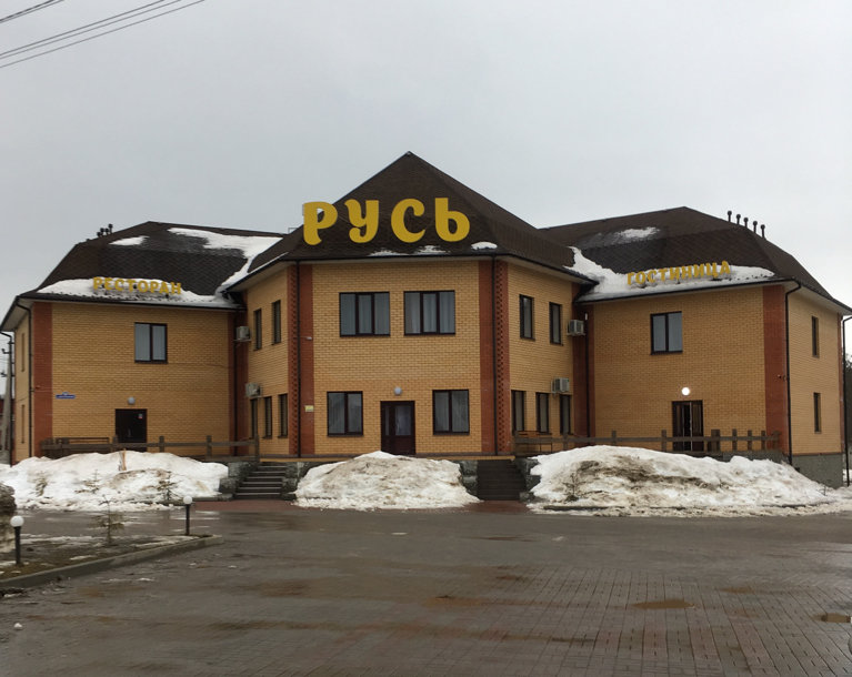 гостиница — Русь — деревня Мстихино, фото №1