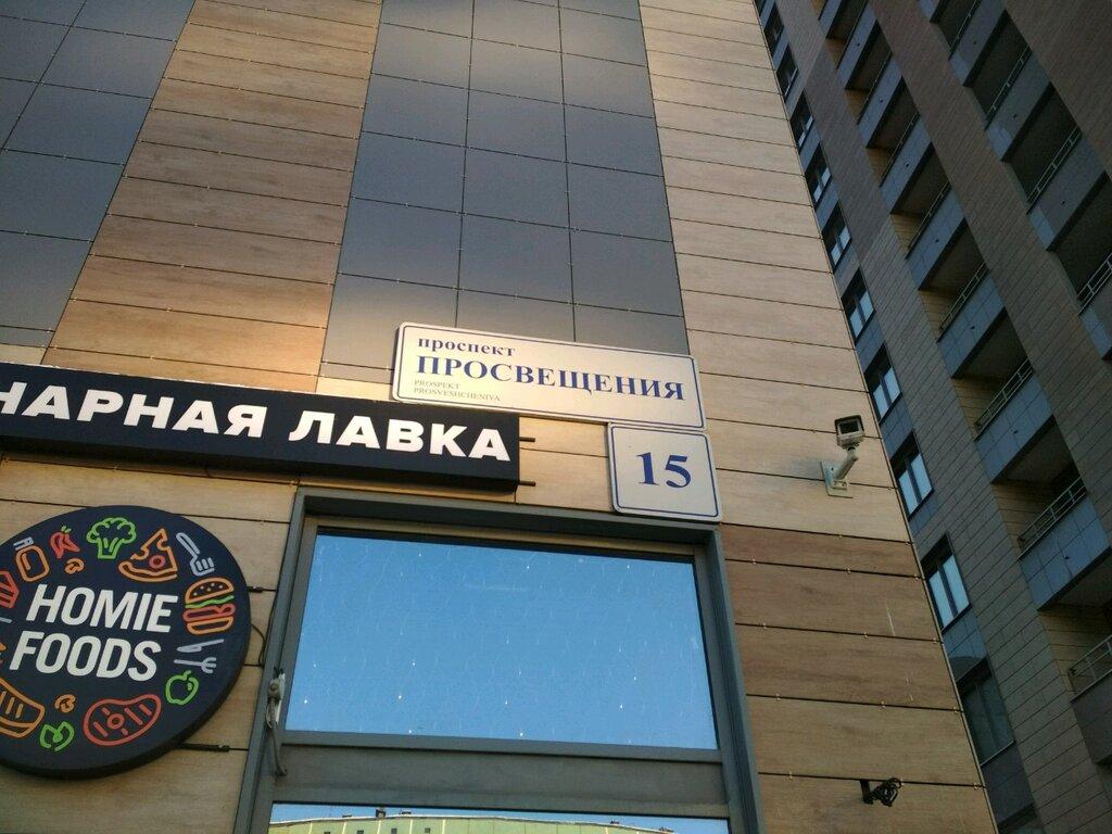 прачечная — Прачечная Апартаменты Чистоты — Санкт-Петербург, фото №1