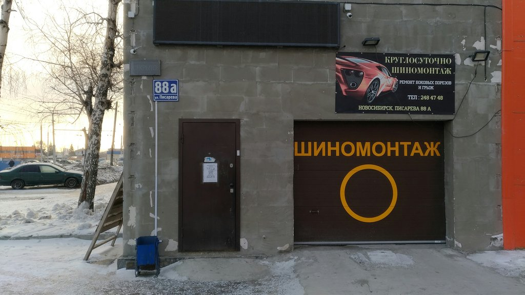 автосервис, автотехцентр — Автоперсона — Новосибирск, фото №5