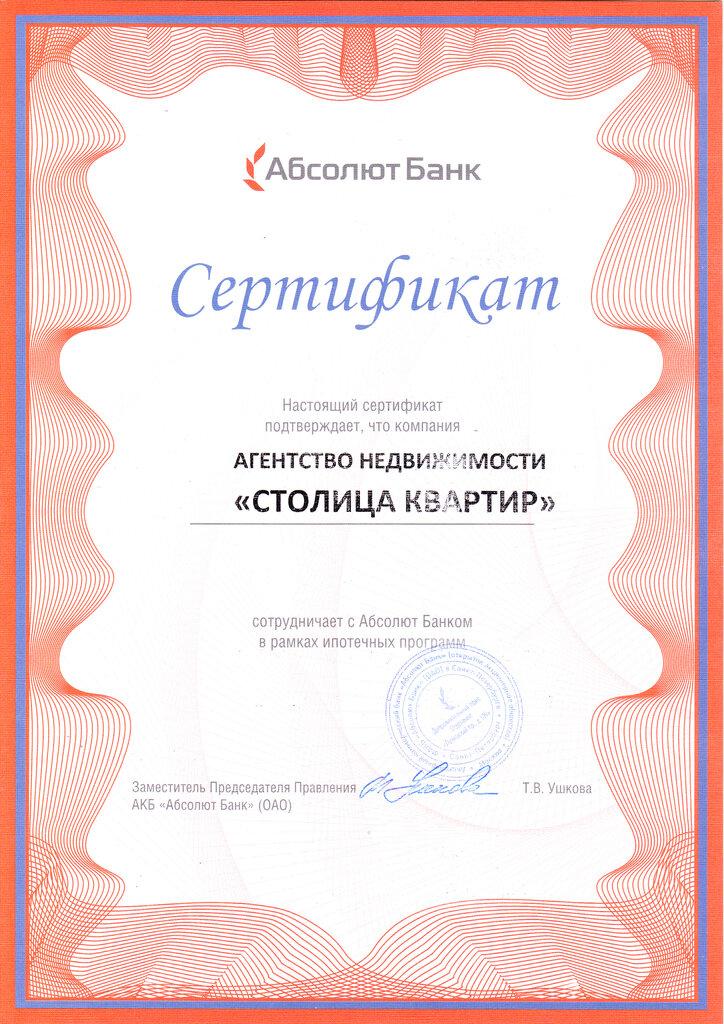 агентство недвижимости — Столица Квартир — Санкт-Петербург, фото №3