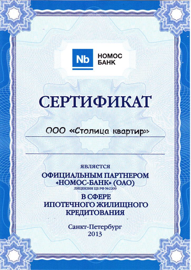 агентство недвижимости — Столица Квартир — Санкт-Петербург, фото №4