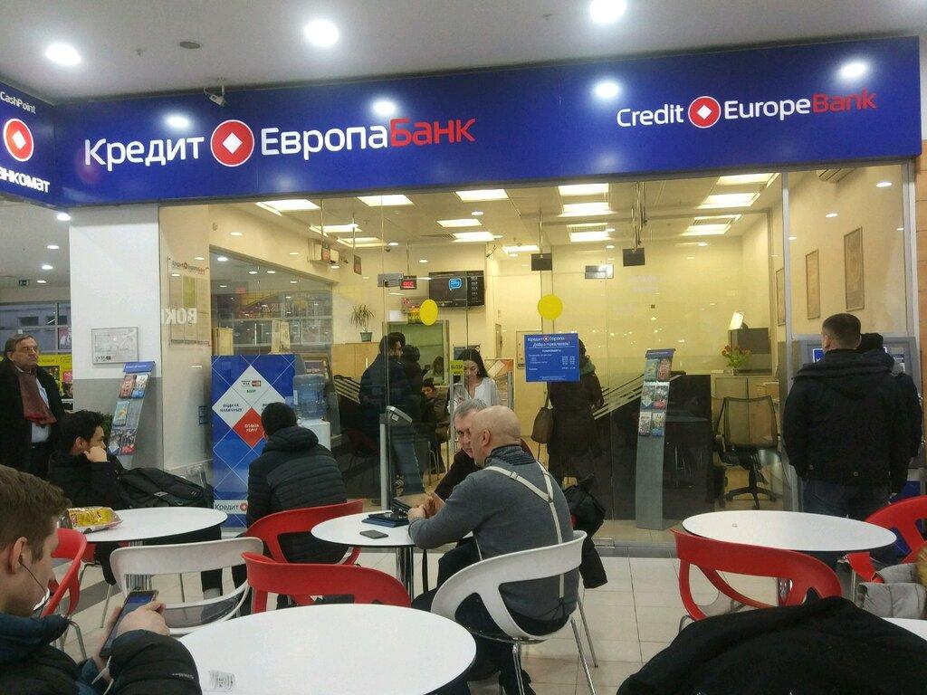 кредит европа банк миклухо маклая 32а