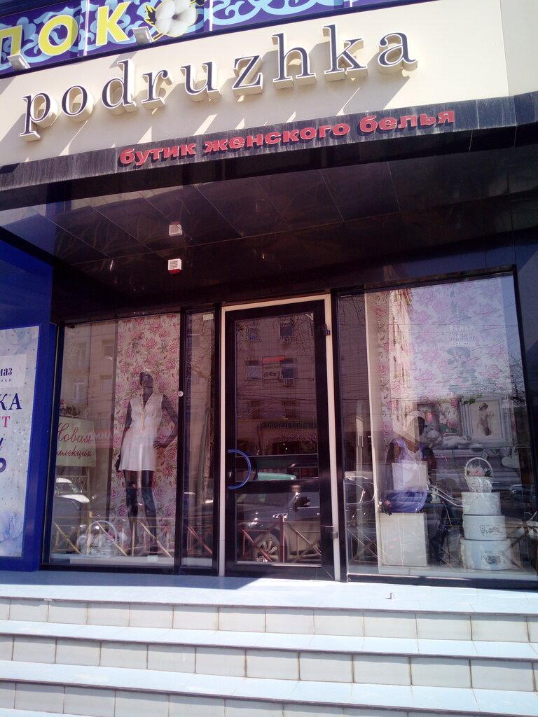Магазины нижнего женского белья в махачкале инструкция вакуумного упаковщика laimeng