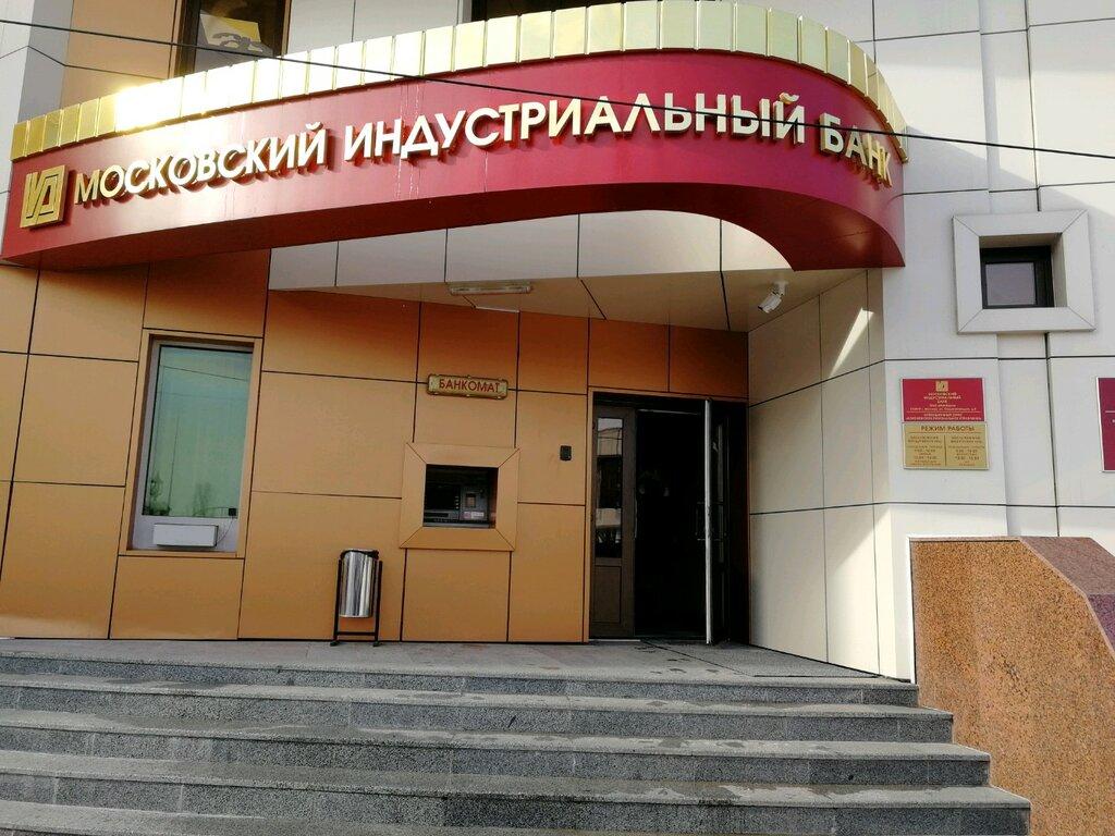 Московский индустриальный банк воронеж кредит