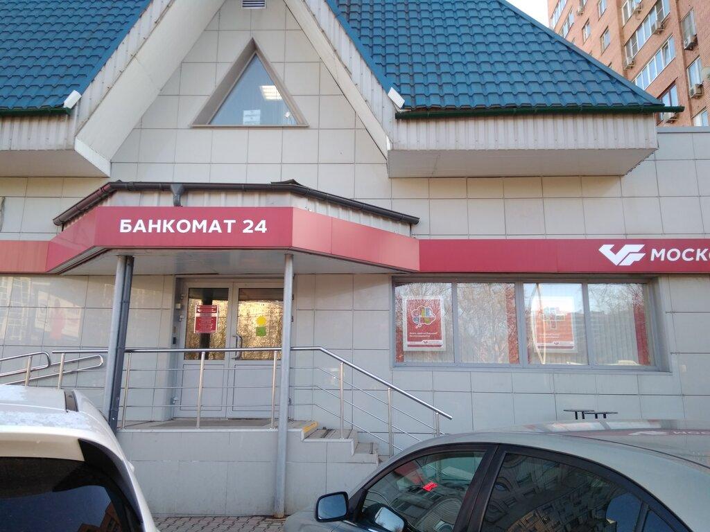 московский кредитный банк мытищи новомытищинский