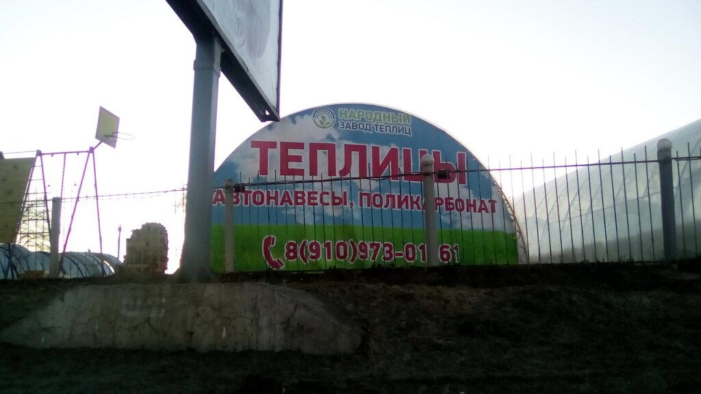 народный завод теплиц кострома
