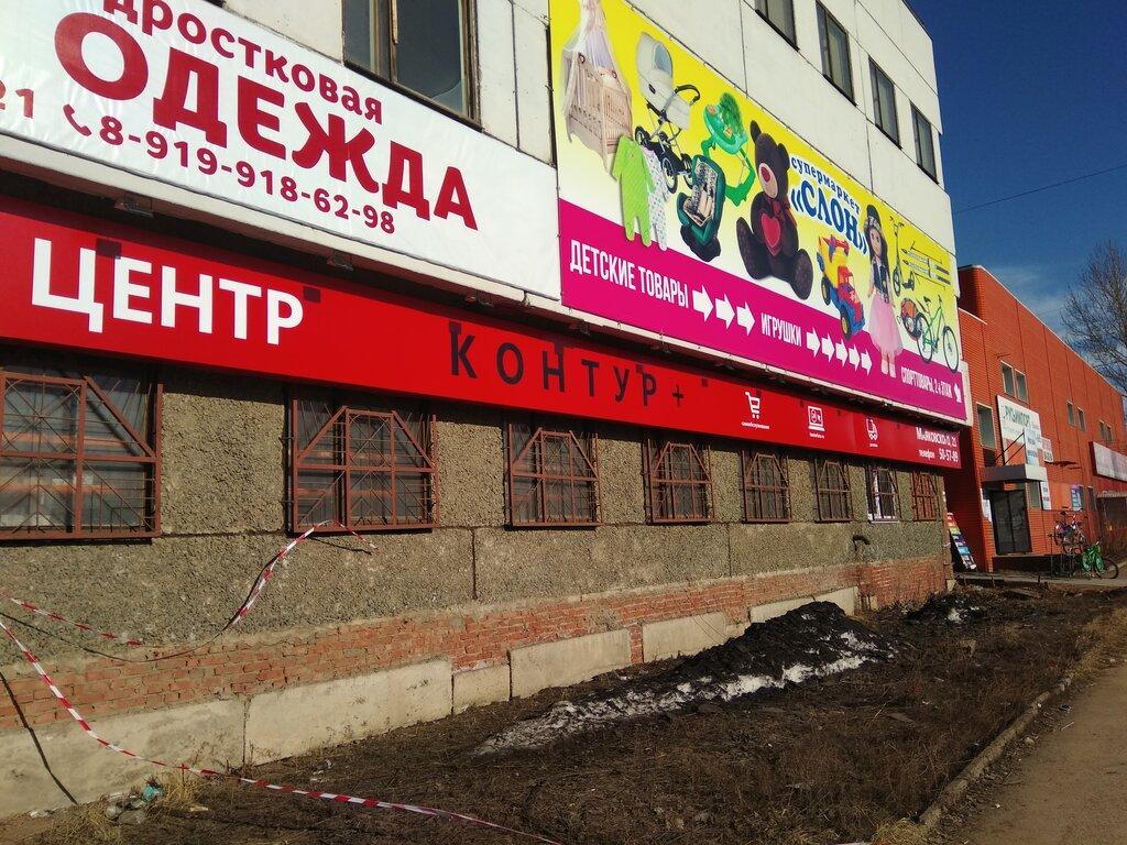 Оптовые Магазины Ижевск