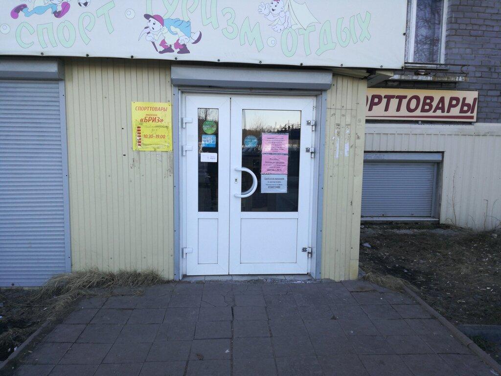 Рыболовный Магазин Мончегорск