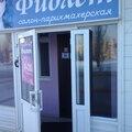 Фиолет, Услуги маникюра и педикюра в Городском округе Новочебоксарск