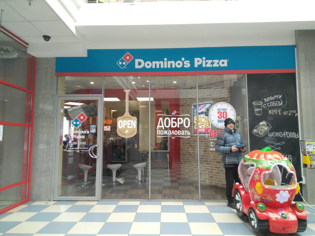 pizzeria — Пицца Domino's Pizza — Minsk, photo 2