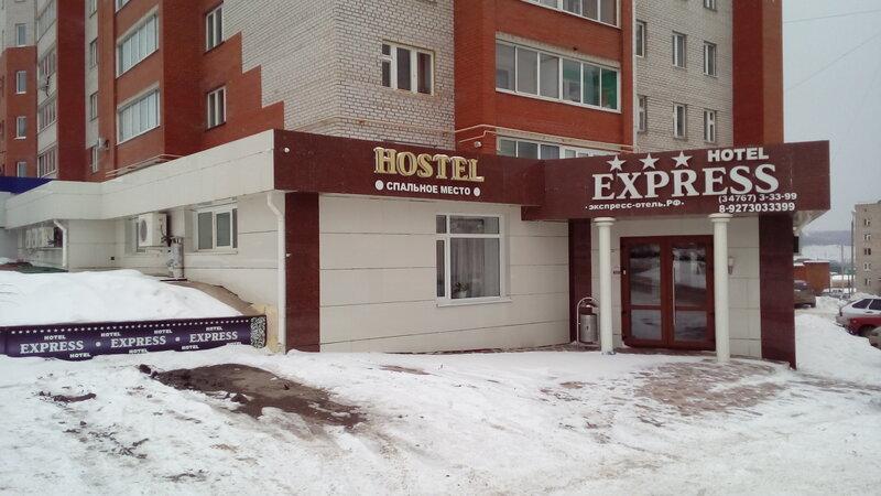 Экспресс-отель