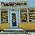 Ключик Замочек, Установка дверей и замков в Новосибирской области
