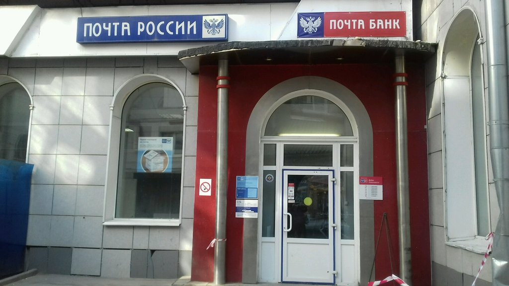 Фгуп почта россии мясницкая 26 телефон бухгалтерии онлайн бухгалтерия ассистент