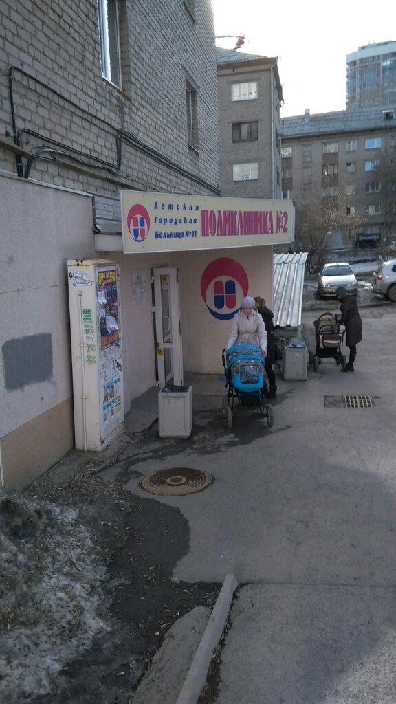 детская поликлиника — Детская городская клиническая больница № 11, поликлиника № 2 — Екатеринбург, фото №4