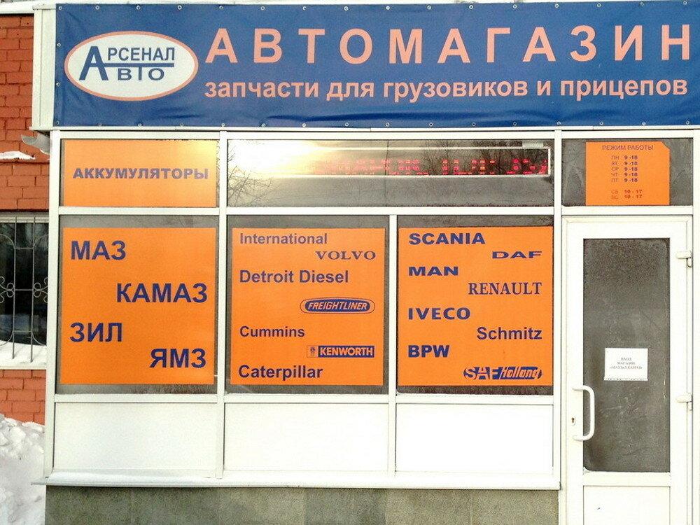 магазин автозапчастей и автотоваров — ПФ Арсенал-Авто — Челябинск, фото №1