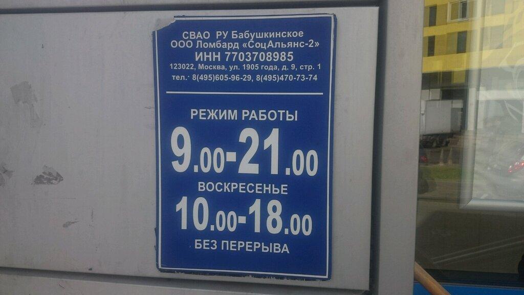 ломбард займ москва рублимо быстрый займ