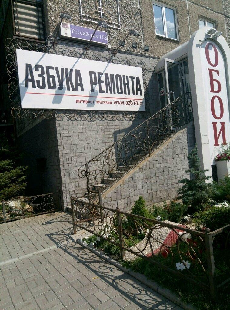 светильники — Студия Интерьера Азбука Ремонта — Челябинск, фото №2