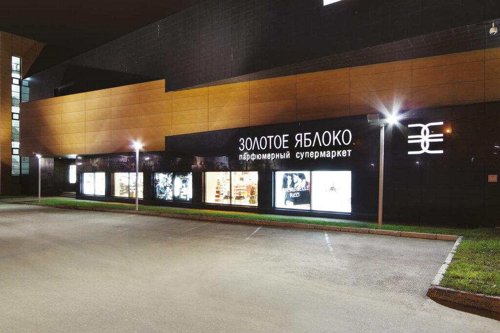 Яблоко Магазин Косметики Самара