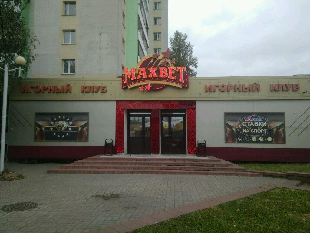 игровой клуб — Maxbet — Минск, фото №2