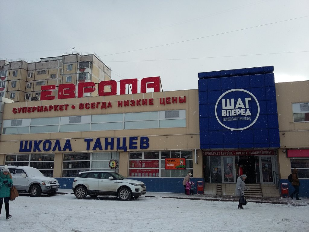 Магазин Европа Белгород Режим Работы