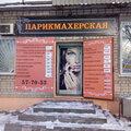 Парикмахерская Комильфо, Услуги парикмахера в Городском округе Иваново