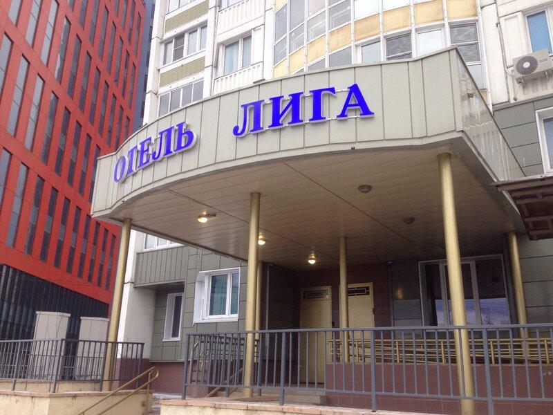 Отель Лига