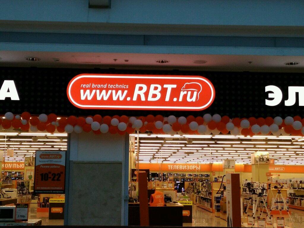 Интернет Магазин Рбт Самара