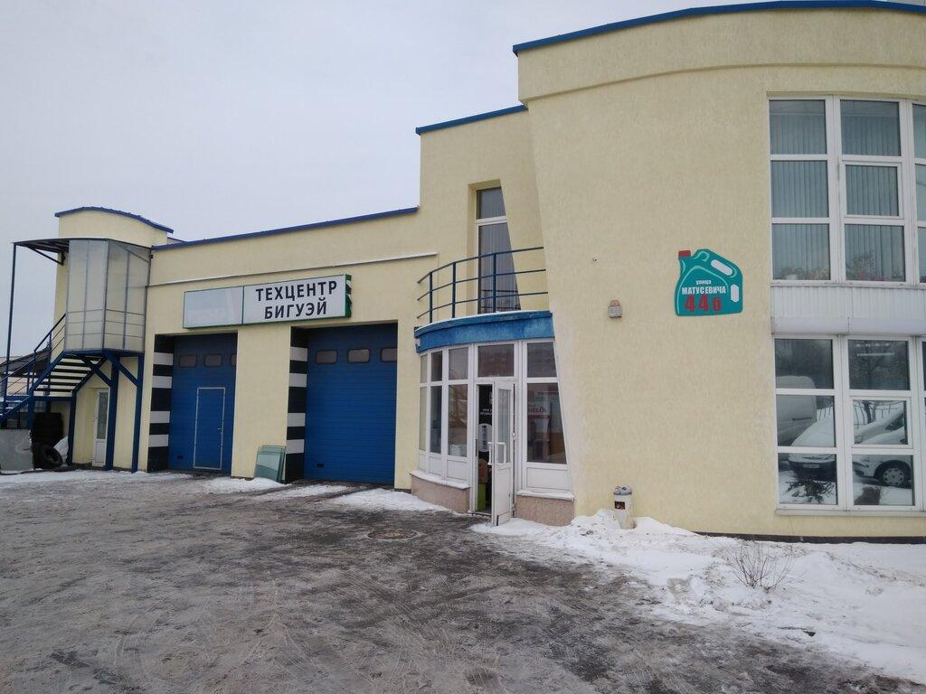 автосервис, автотехцентр — СТО Бигуэй — Минск, фото №1