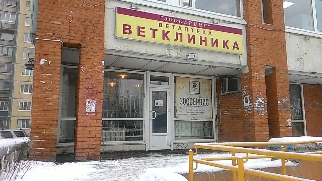 ветеринарная клиника — Зоосервис — Санкт-Петербург, фото №3