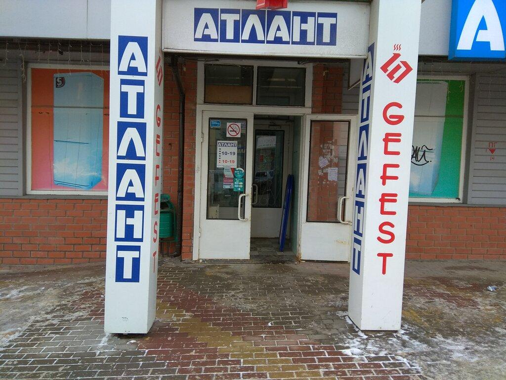 Магазин Атлант Липецк Каталог Товаров И Цена