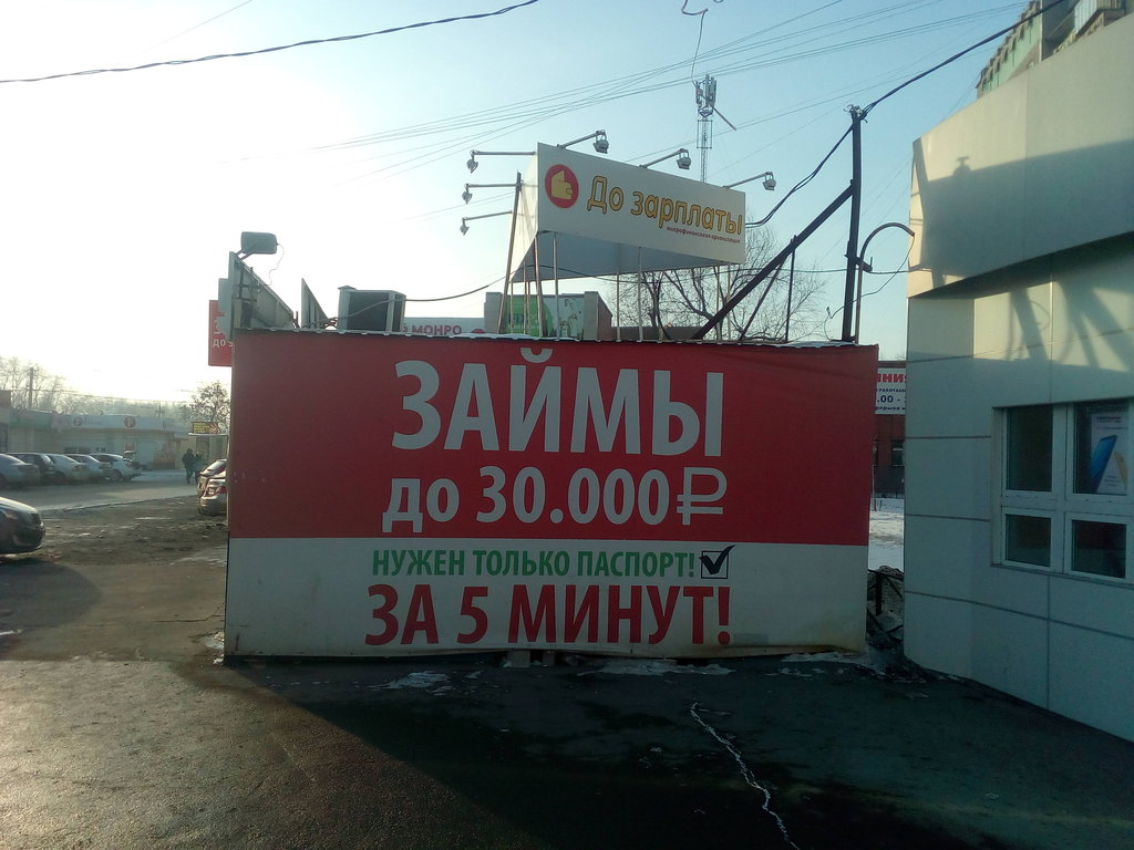Займ до зарплаты адреса в челябинске