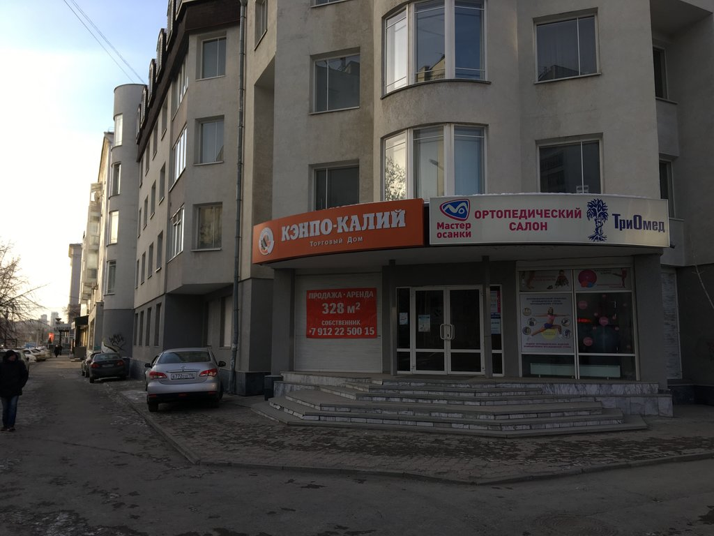 orthopedic goods — Ortopedichesky salon Master osanki — Yekaterinburg, фото №3