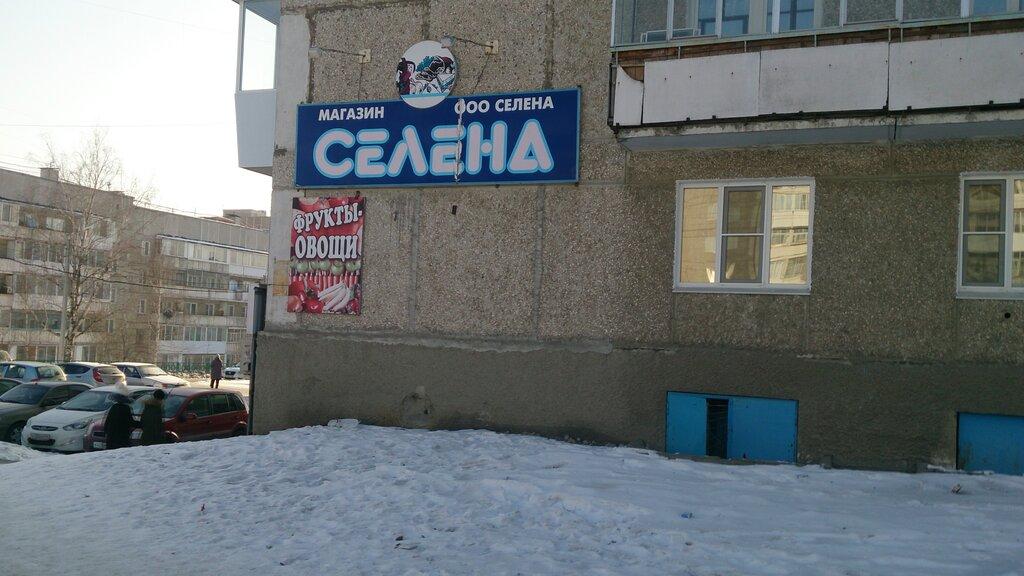 словам хозяев, магазин европа краснотурьинск фото поводу