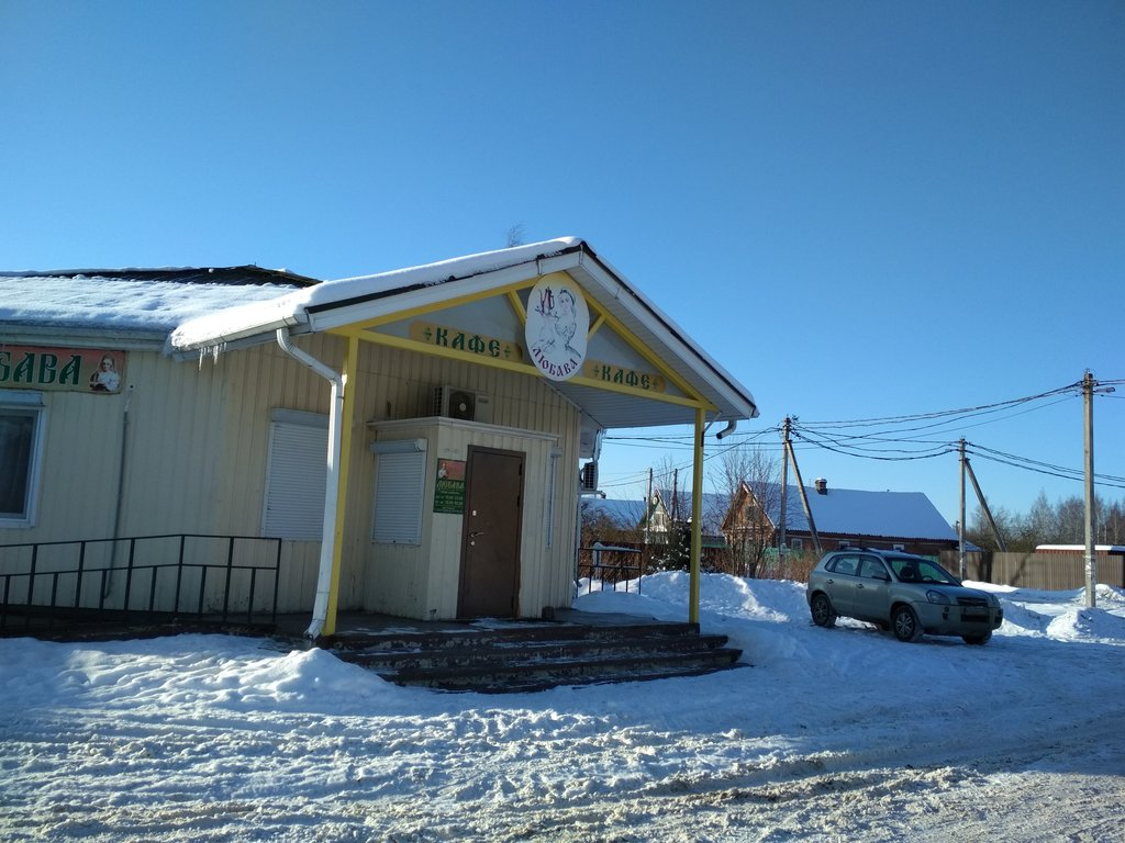 cafe — Любава — selo Staraya Ladoga, фото №9