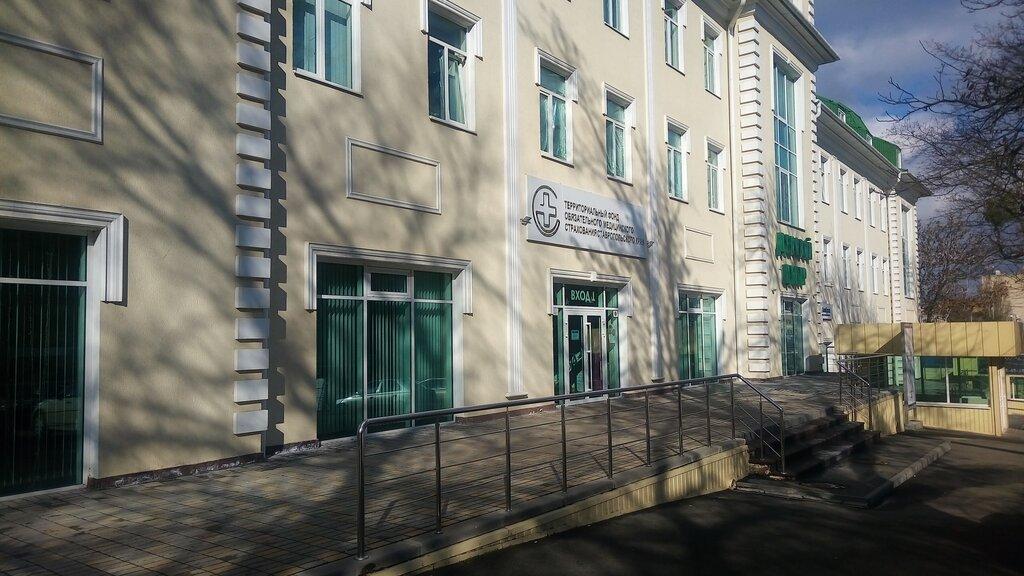 ставрополь фонд медицинского страхования