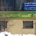 Сервисный центр Гаечкин Ключ, Ремонт электрооборудования авто в Ижевске