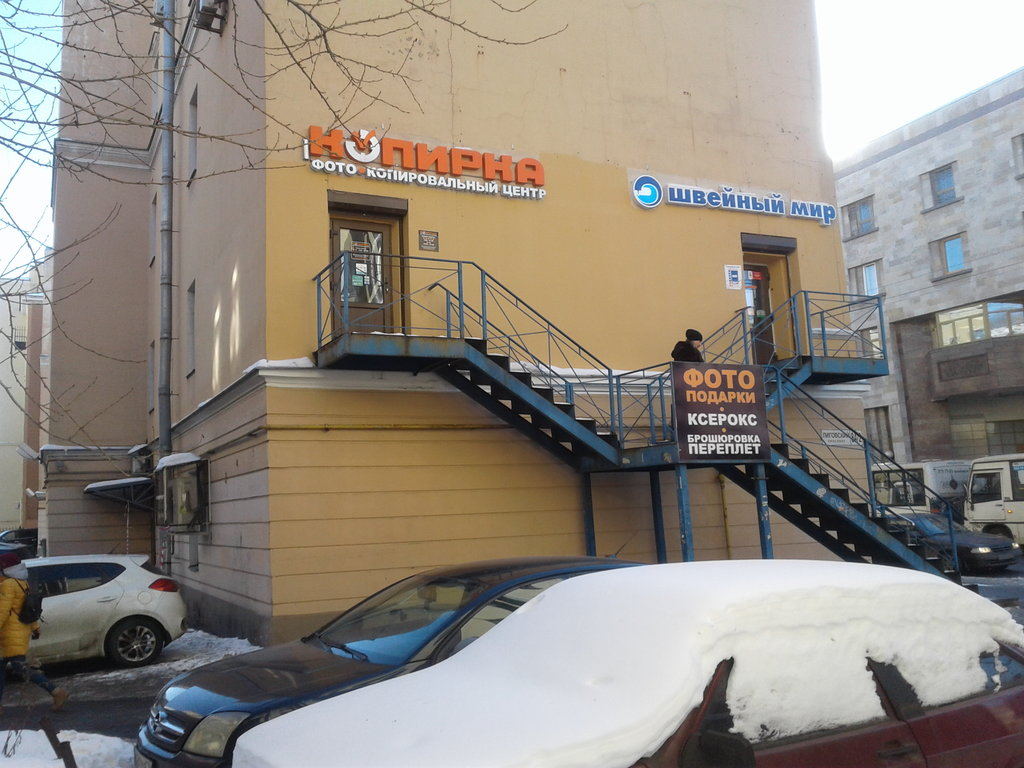 копировальный центр — Фото-копировальный центр Копирка — Санкт-Петербург, фото №3