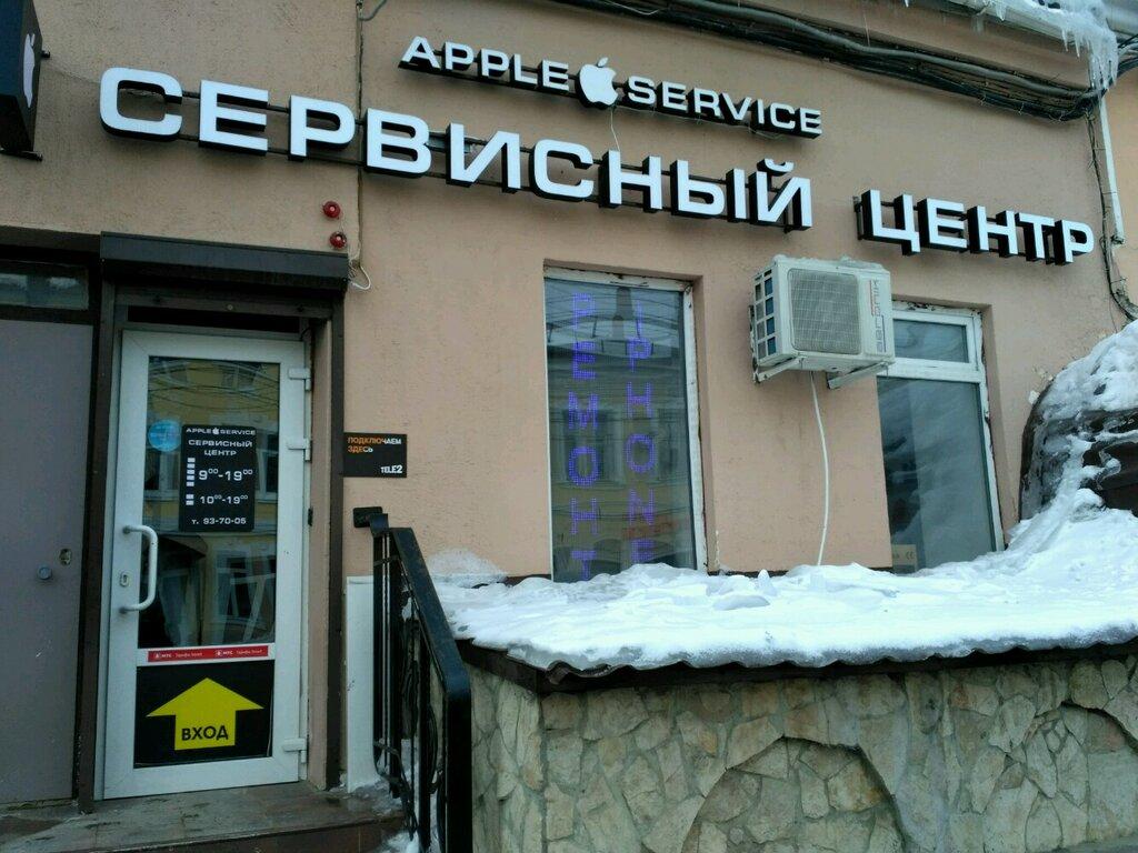 сервисный центр по ремонту apple в саратове