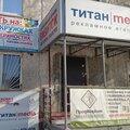 Титан-media, Разное в Городском округе Нижневартовск
