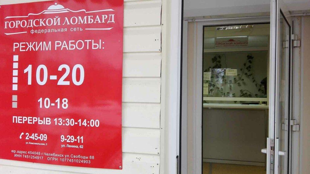 Ломбард часы работы городской восток продать часы наручные