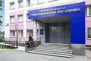 Я в шоке от такого, как тут было сказано раньше, это всё таки не бесплатная больница, то есть за мои рублей, на меня наорали и плюс никакого лечения.