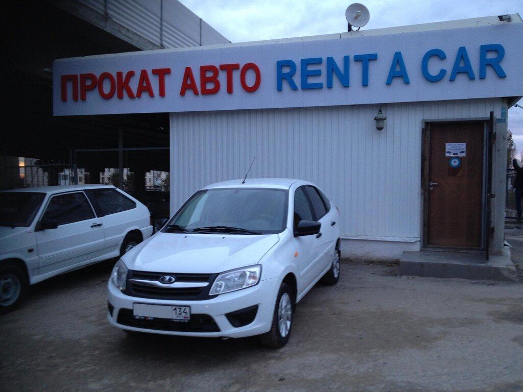 прокат автомобилей — АвтоМакс — Волгоград, фото №2