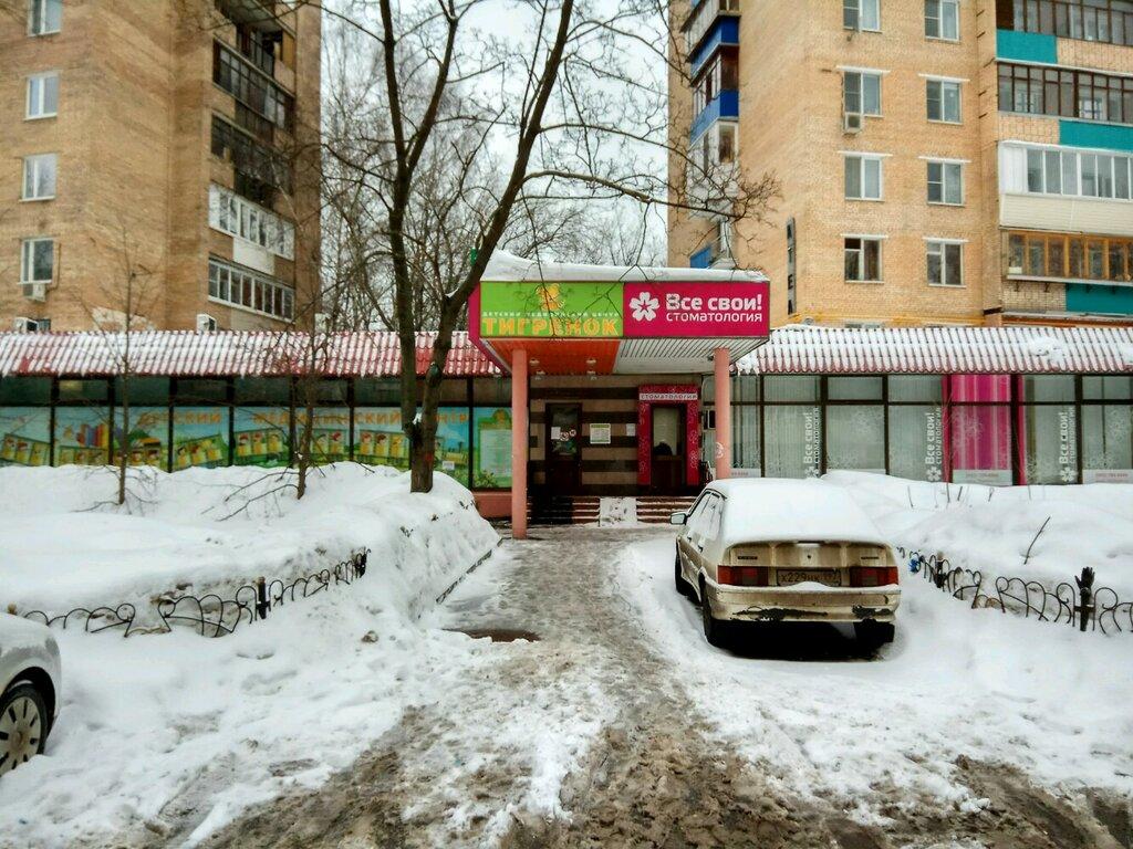 медцентр, клиника — Медицинский центр Тигренок — Москва, фото №6